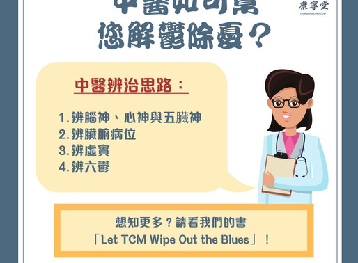 中醫如何幫您解鬱除憂?| How Can TCM Treat Mood Disorders? (2)