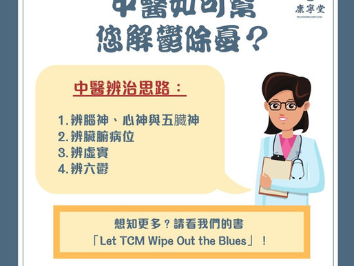 中醫如何幫您解鬱除憂?| How Can TCM Treat Mood Disorders? (2)