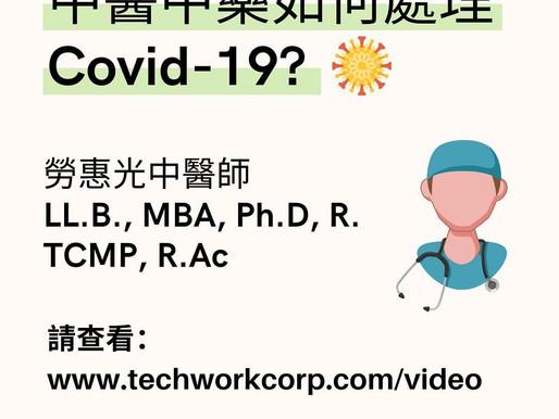 免費課程:中醫中藥如何處理Covid-19?