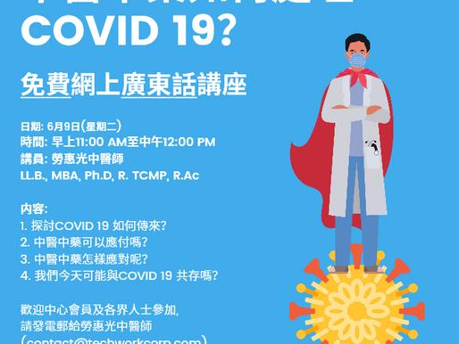免費網上廣東話講座:中醫中藥如何處理COVID 19?