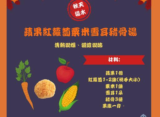 蘋果紅蘿蔔粟米雪耳豬骨湯 | Apple, Carrot, Corn, Snow Fungus, Pork Bone Soup
