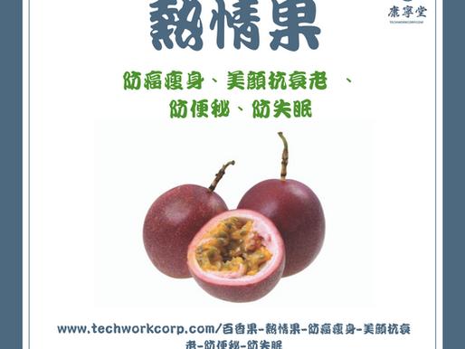 熱情果 - Passion Fruit