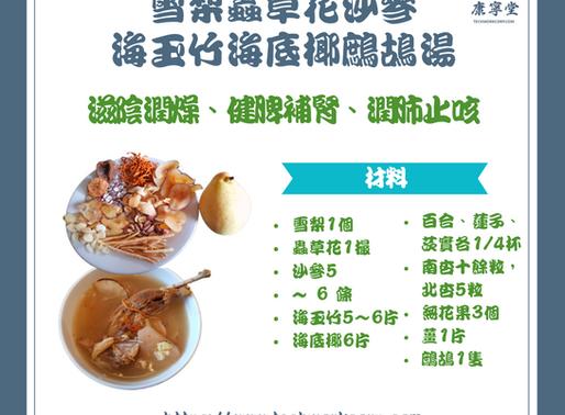 雪梨蟲草花沙參海玉竹海底椰鷓鴣湯 – Asian Pear, Cordyceps militaris,  Ladybells, Chinese Francolin Soup