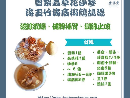 雪梨蟲草花沙參海玉竹海底椰鷓鴣湯 – Asian Pear, Cordyceps militaris,  Ladybells, Chinese Francolin Soup