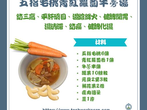 五指毛桃青紅蘿蔔牛蒡湯 | Ficus Hirta, Carrot, and Gobo Soup
