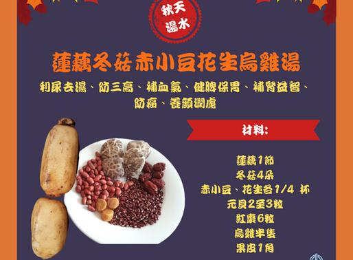 蓮藕冬菇赤小豆花生烏雞湯