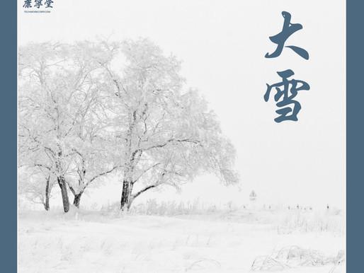 「大雪」| Major Snow