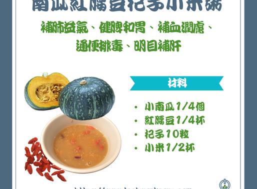 南瓜紅腰豆杞子小米粥 | Kabocha, Kidney Bean and Goji Berry Millet Congee