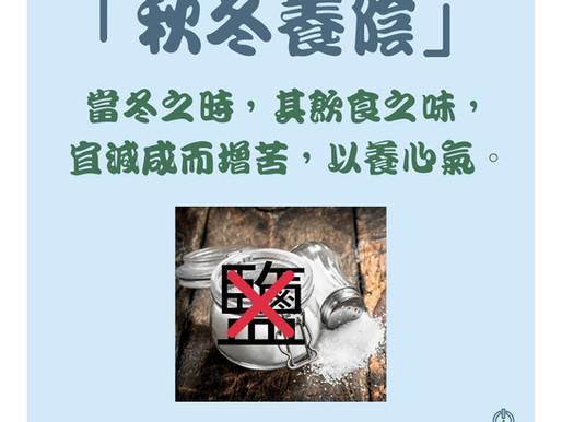 「秋冬養陰」(2)| Fall and Winter Nourishment Tip (2)