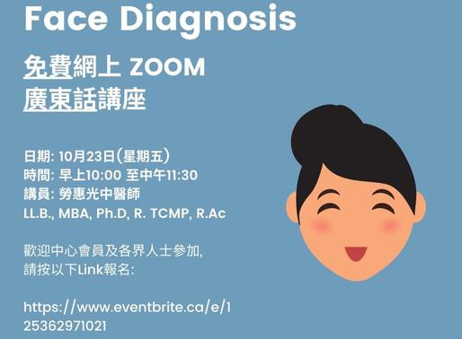 面診簡介免費講座Face Diagnosis - 免費網上 ZOOM 廣東話講座