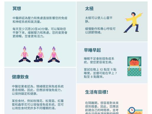 5種幫助您隔離期間減低壓力和焦慮的住家療法 | 5 WAYS TO FIGHT STRESS & ANXIETY ACCORDING TO CHINESE MEDICINE