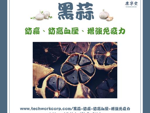黑蒜 – 防癌、防高血壓、增強免疫力