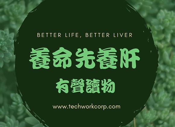 "「養命先養肝」有聲讀物 ""Better Life, Better Liver"" Audiobook"