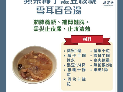 蘋果椰子黑豆核桃雪耳百合湯 | Apple, Coconut, Walnut and Snow Fungus Soup