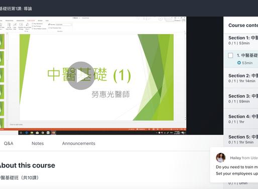 中醫基礎班第1課:導論(CAD 12.99 在Udemy!)