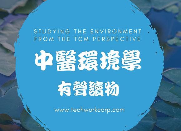 中醫環境學