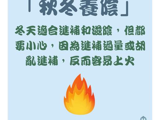 「秋冬養陰」(1) | Fall and Winter Nourishment Tip (1)