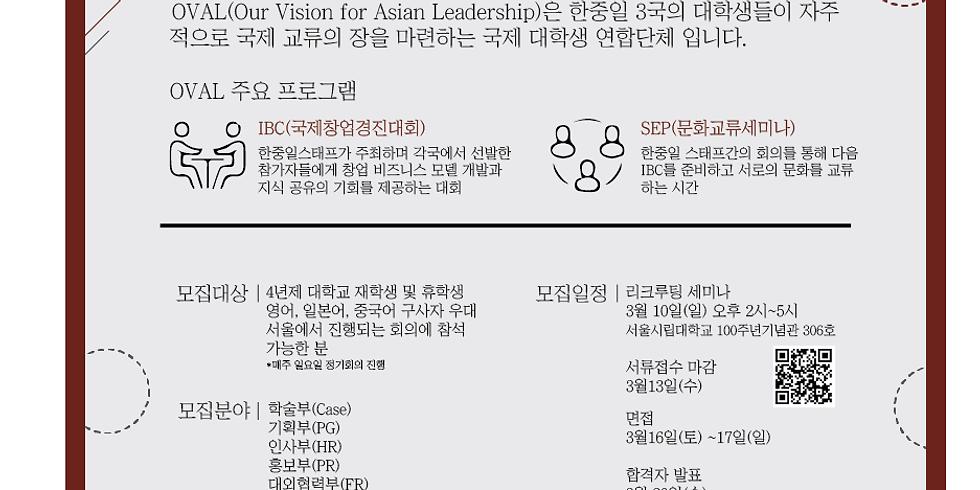 [OVAL KOREA] 29th STAFF Recruiting (1)