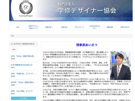 NPO法人学修デザイナー協会