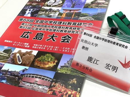 全国中学校理科教育研究会広島大会