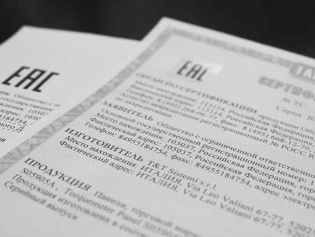 Россия - Новые сертификаты и декларации о соответствии.