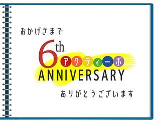 【創立6周年~そして未来へ 】