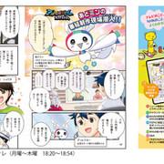 【マンガ制作】NHK ジュニアブック2020-2021