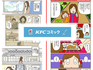 【KFCコミック配信中!】