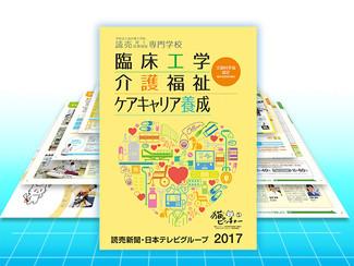 ❇︎ 学校案内パンフレット:デザイン&イラスト