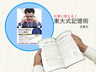 ❇︎ 執筆本発売「仕事に使える!東大式記憶術」〜宝島社
