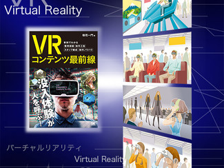 ❇︎ VR(バーチャル・リアリティ)導入ノウハウを知る