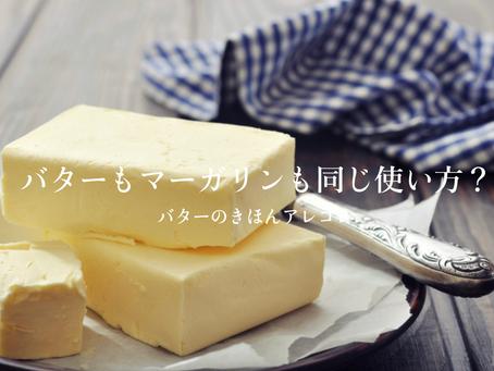 #016 | バターもマーガリンも似たようなもの?
