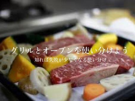 #021 | 違いを知って使い分けグリルとオーブン