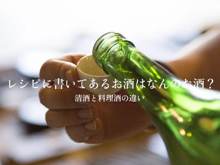 #012 | レシピのお酒はなんのお酒?