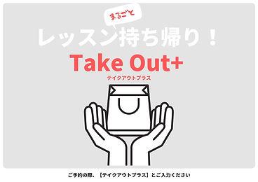 テイクアウト お持ち帰り フライヤー 横 (6).jpg