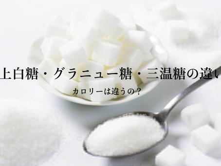 #013 | 上白糖・グラニュー糖・三温糖ってどう違うの?