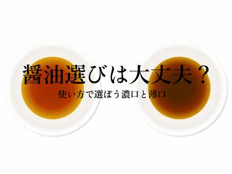 #008 | 知っておくべき醤油の選び方