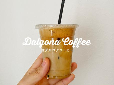 #002 | 今人気のタルゴナコーヒーとは?
