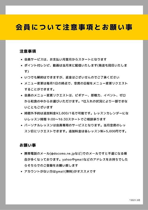 会員の注意事項 (3).jpg