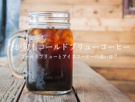 #011 | コールドブリューはアイスコーヒー?