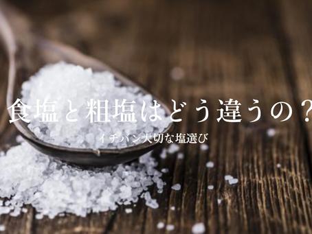 #009 | 使い分けよう塩選び