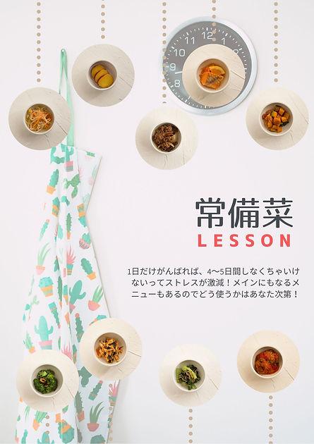 常備菜Vol.1.jpg