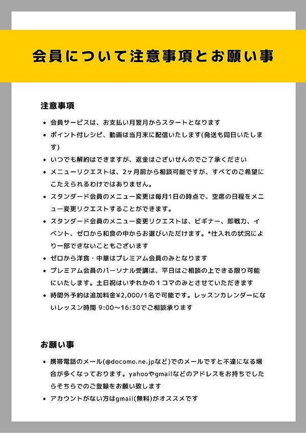 会員の注意事項.jpg