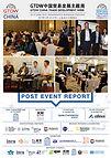 GTDW CHINA 2019_Brochure_Post-Event_1007