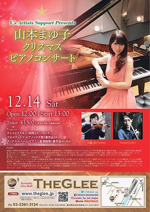 コンサート20191214クリスマス.jpg