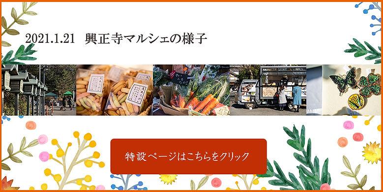 興正寺マルシェの様子バナー2021.01.jpg