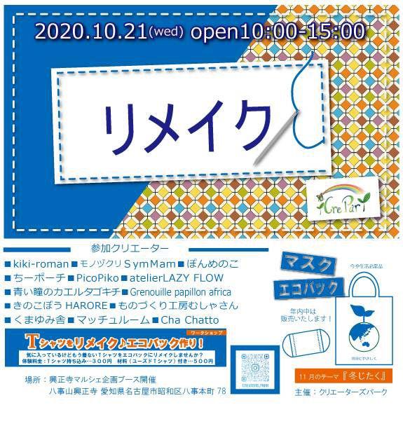 2020.10.21_event.jpg