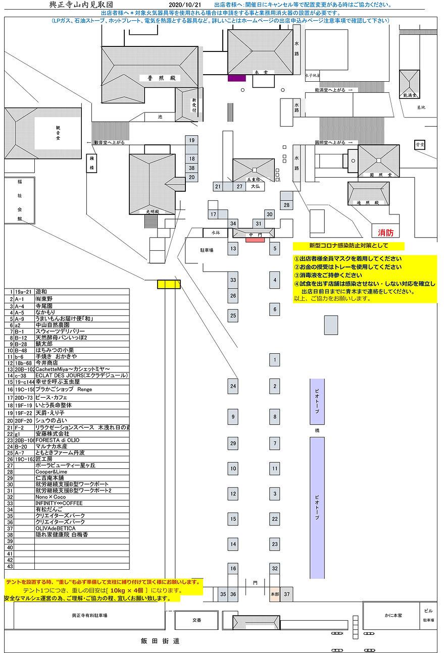 2020.10.21配置図最終.jpg