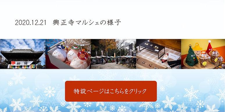 興正寺マルシェの様子バナー12月.jpg