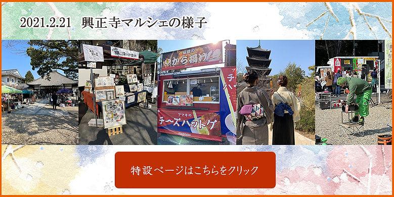 興正寺マルシェの様子バナー2021.02.jpg